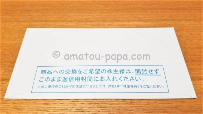 株式会社三光マーケティングフーズの株主優待券が入っている封筒の裏面