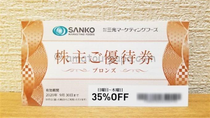 株式会社三光マーケティングフーズの株主優待券
