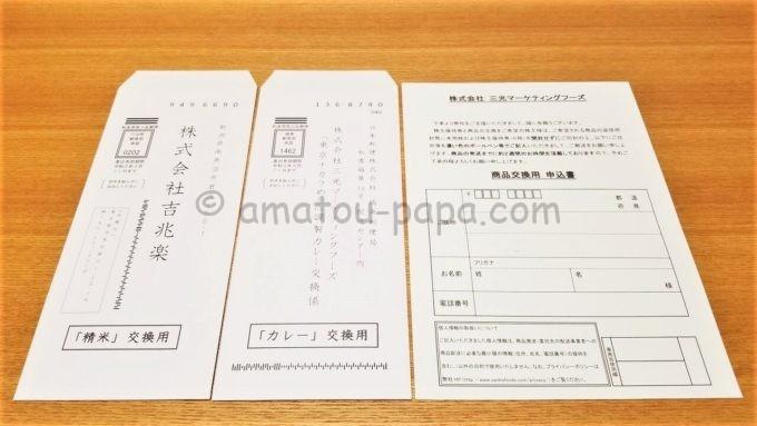 株式会社三光マーケティングフーズの商品との交換用の返信用封筒と申込書