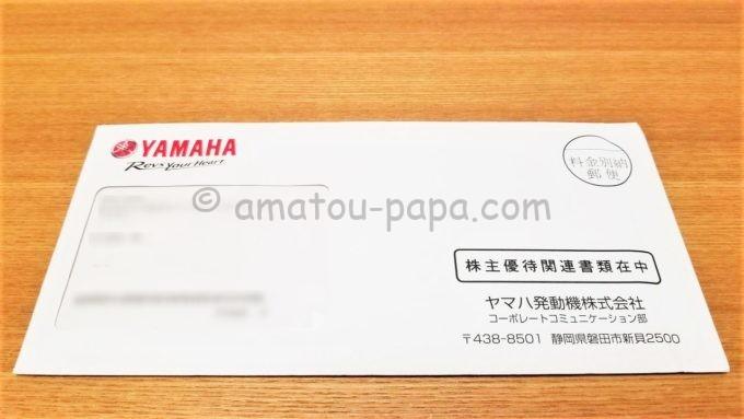ヤマハ発動機株式会社の株主優待が届いた時の封筒