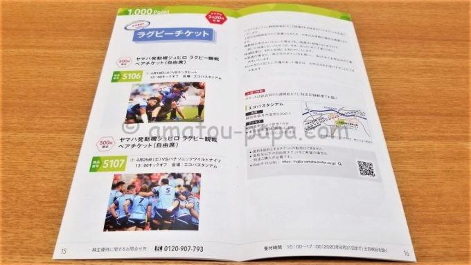 ヤマハ発動機株式会社のカタログ(ラグビーチケット)
