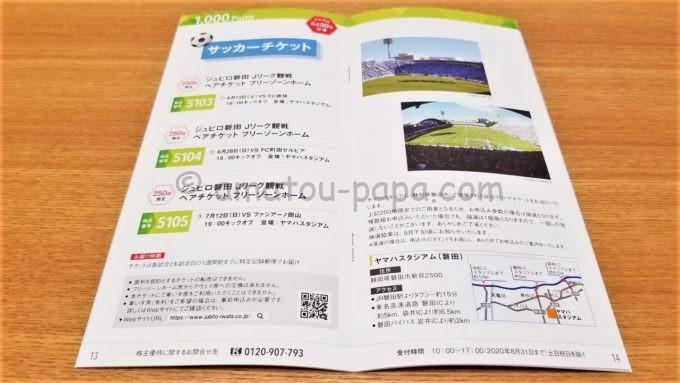 ヤマハ発動機株式会社のカタログ(サッカーチケット)