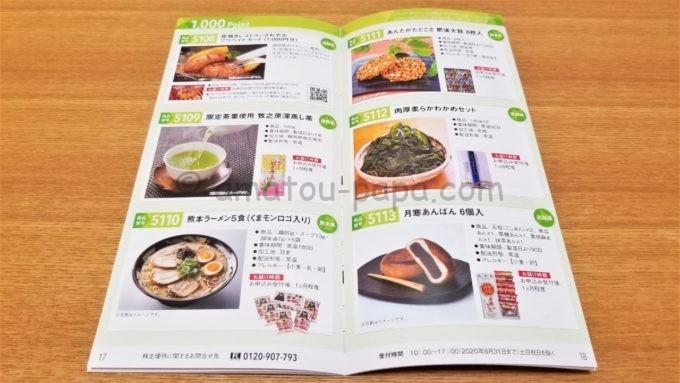 ヤマハ発動機株式会社のカタログ(炭火焼きさわやかのプリペイドカード等)