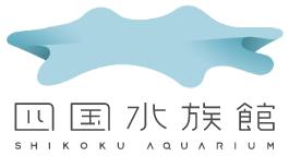 四国水族館のロゴ