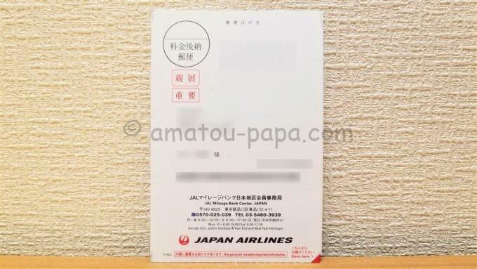 JMB(JALマイレージバンク)パスワード通知書ハガキ