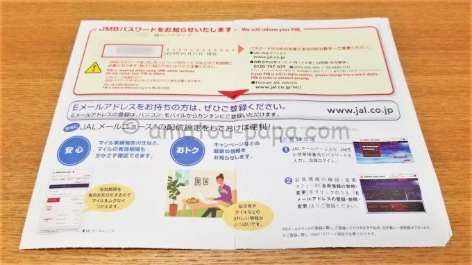 JMB(JALマイレージバンク)パスワード通知書ハガキの内容