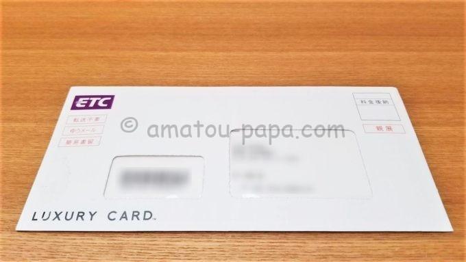 ラグジュアリーカード ETCカードが届いた時の封筒