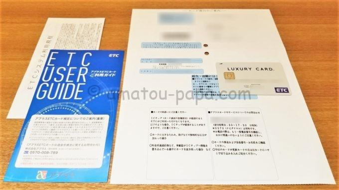 「ラグジュアリーカード ETCカード」「ETCシステム利用規定」「アプラスETCカードご利用ガイド」