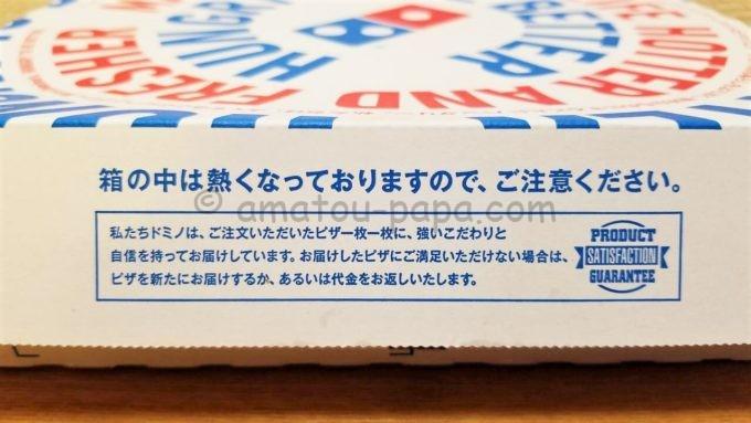 ドミノ・ピザ(Domino's Pizza)の返金メッセージ