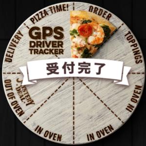 ドミノ・ピザ(Domino's Pizza)のピザトラッカー「受付完了」