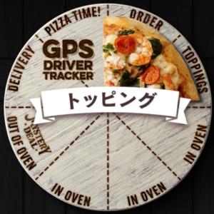 ドミノ・ピザ(Domino's Pizza)のピザトラッカー「トッピング」