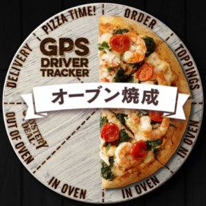 ドミノ・ピザ(Domino's Pizza)のピザトラッカー「オーブン焼成」