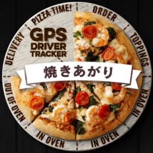 ドミノ・ピザ(Domino's Pizza)のピザトラッカー「焼きあがり」