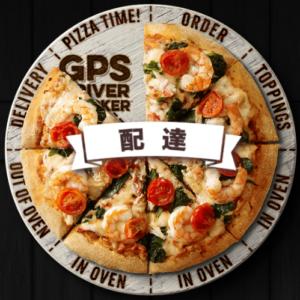 ドミノ・ピザ(Domino's Pizza)のピザトラッカー「配達」