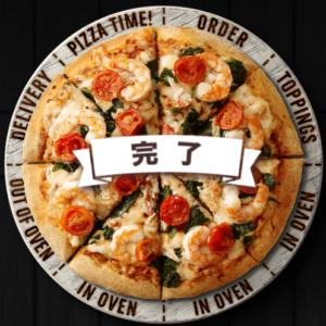 ドミノ・ピザ(Domino's Pizza)のピザトラッカー「完了」