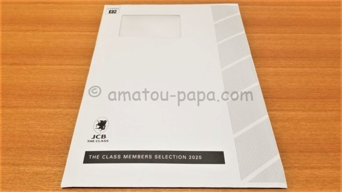 JCB THE CLASS(JCBザ・クラス)のメンバーズセレクション2020が届いた時の封筒