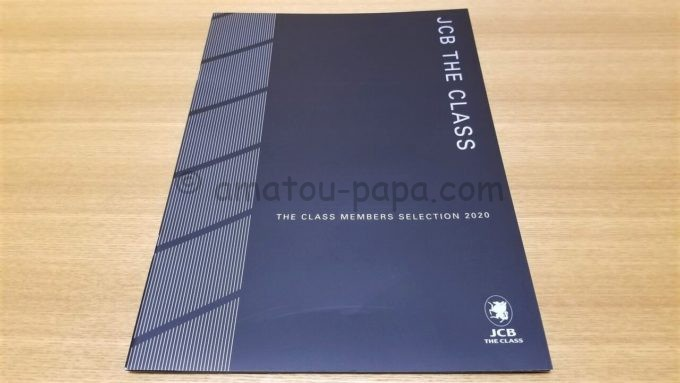 JCB THE CLASS(JCBザ・クラス)のメンバーズセレクション2020のカタログ