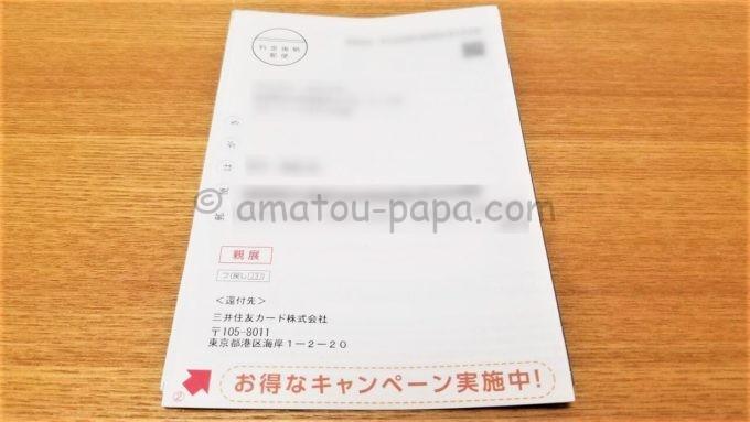 三井住友カードの利用可能枠の増額お知らせハガキ(宛名面)