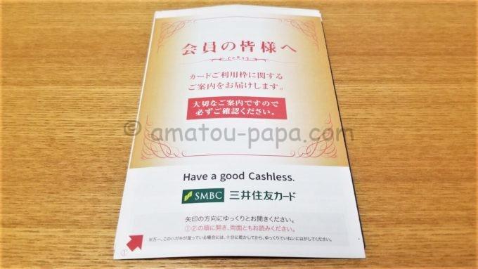 三井住友カードの利用可能枠の増額お知らせハガキ(裏面)