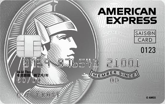 セゾンプラチナ・アメリカン・エキスプレス®・カード