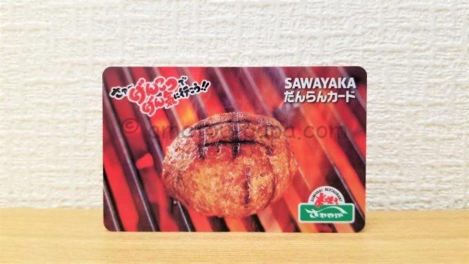 げんこつハンバーグの炭焼きレストランさわやかの「SAWAYAKA だんらんカード」