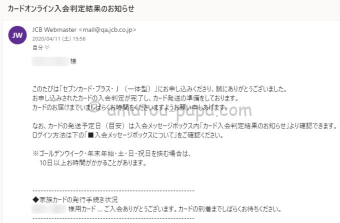 セブンカード・プラスの「カードオンライン入会判定結果のお知らせ」メール