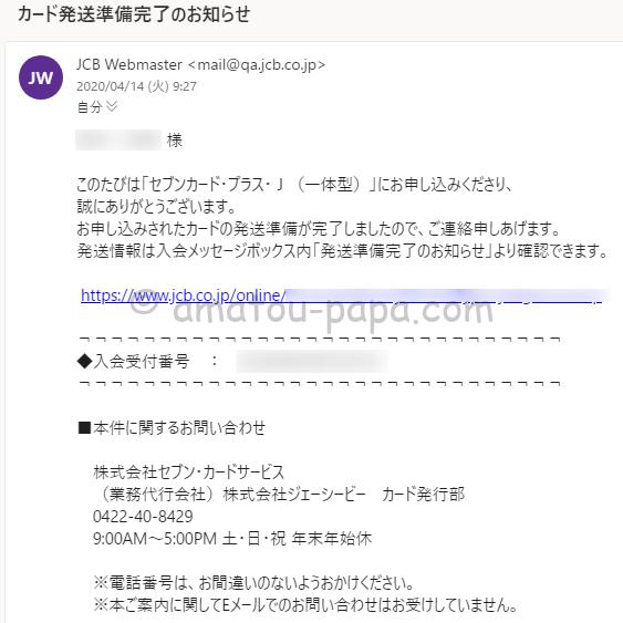セブンカード・プラスの「カード発送準備完了のお知らせ」メール