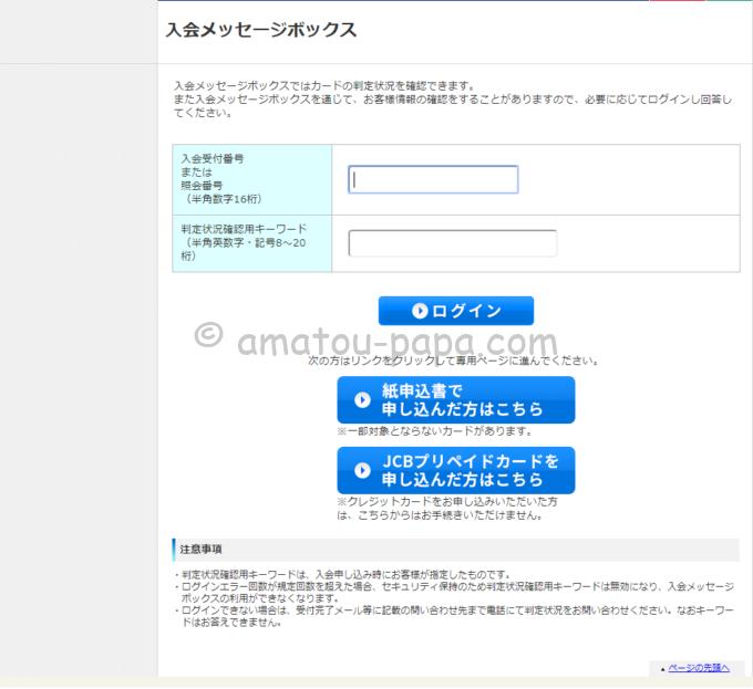 セブンカード・プラスの入会判定状況のログイン画面