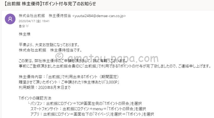 株式会社出前館の株主優待Tポイント付与完了のお知らせメール