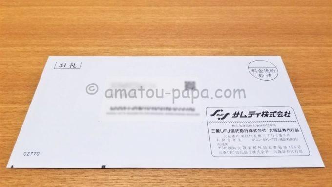 サムティ株式会社から議決権行使のお礼のQUOカードが届いた時の封筒