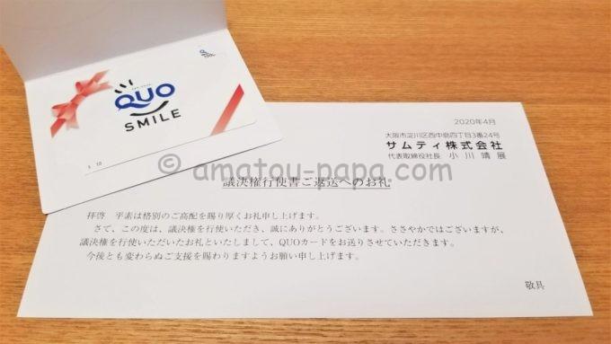 サムティ株式会社から届いた議決権行使のお礼のQUOカード