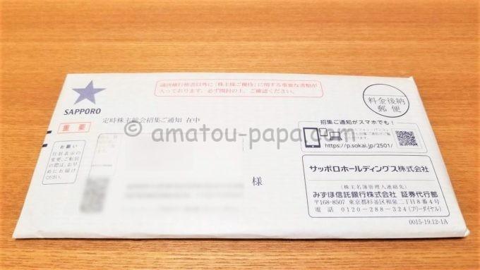 サッポロホールディングス株式会社から株主優待申込書が届いた時の封筒