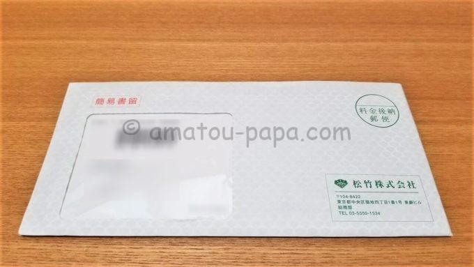 松竹株式会社から株主優待カードが届いた時の封筒