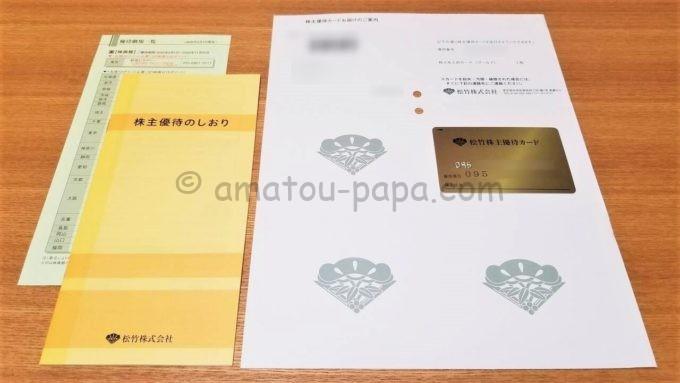 松竹株式会社の株主優待カードと株主優待のしおり