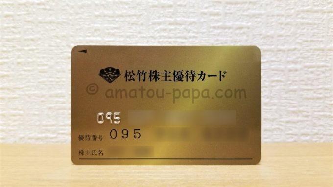 松竹株式会社の株主優待カード