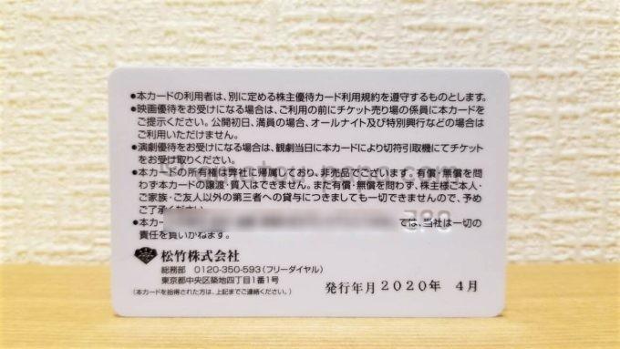 松竹株式会社の株主優待カードの裏面