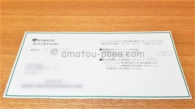 松竹株式会社の株主様ご優待内容通知(株主専用Web利用時のパスワード)