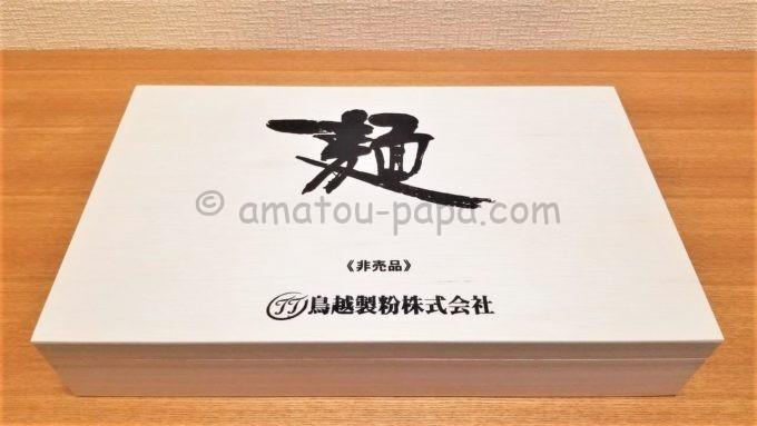 鳥越製粉株式会社の株主優待品「非売品の特製そうめん」の桐箱