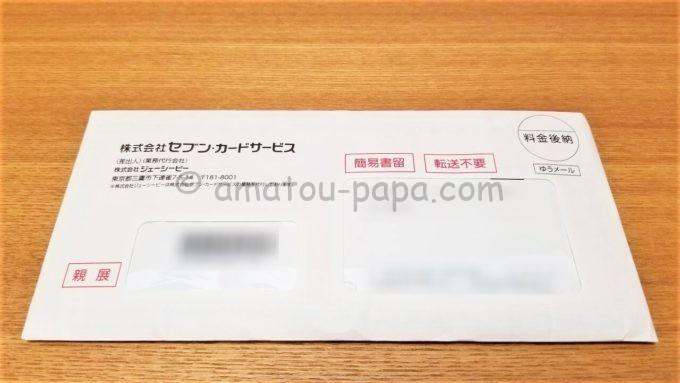 セブンカード・プラスが届いた時の封筒