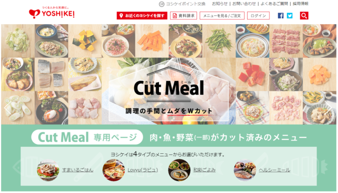 ヨシケイのウェブサイト