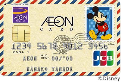イオンカード(WAON一体型 / ミッキーマウス デザイン)
