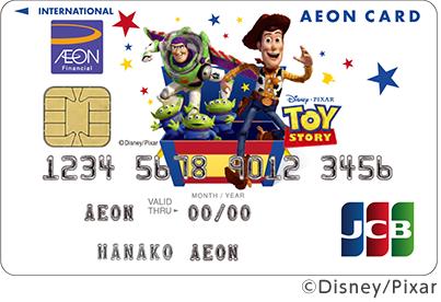 イオンカード(WAON一体型 / トイ・ストーリー デザイン)