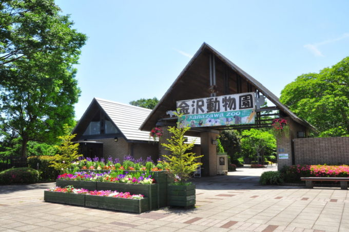 金沢動物園の入り口