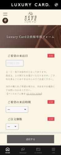 ケンズカフェ東京のラグジュアリーカード会員専用予約フォーム