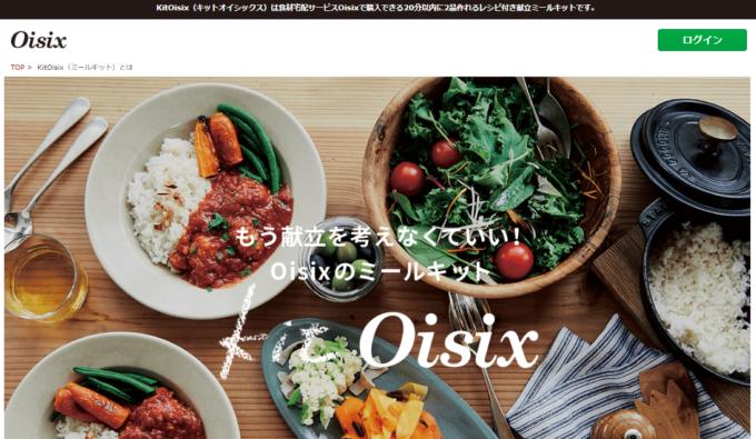 オイシックスの「Kit Oisix(キットオイシックス)」のウェブサイト