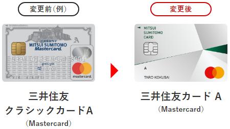 三井住友カード A(Mastercard)の旧デザインと新デザイン