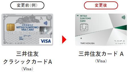 三井住友カード A(VISA)の旧デザインと新デザイン