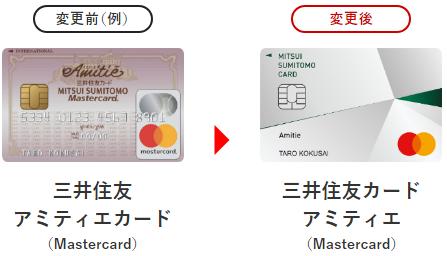 三井住友カード アミティエ(Mastercard)の旧デザインと新デザイン