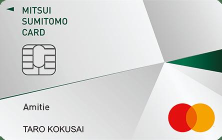 三井住友カード アミティエ(Mastercard)