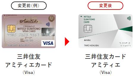 三井住友カード アミティエ(VISA)の旧デザインと新デザイン
